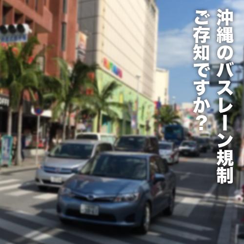 沖縄のバスレーン規制ご存知ですか?