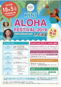KINIアロハフェスティバル2019 in 石垣