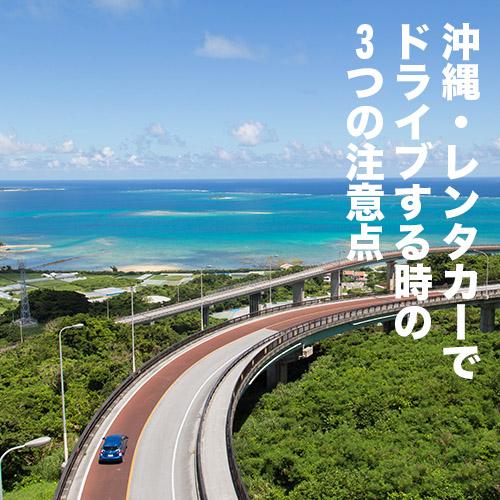 沖縄をレンタカーでドライブする時の3つの注意点