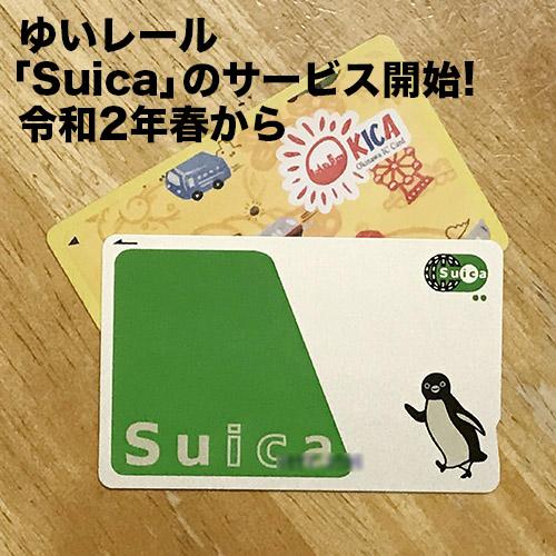 ゆいレール「Suica」のサービス開始|令和2年(2020年)春から