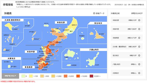 沖縄電力 停電地図表示