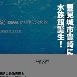 DMMかりゆし水族館2020年オープン!
