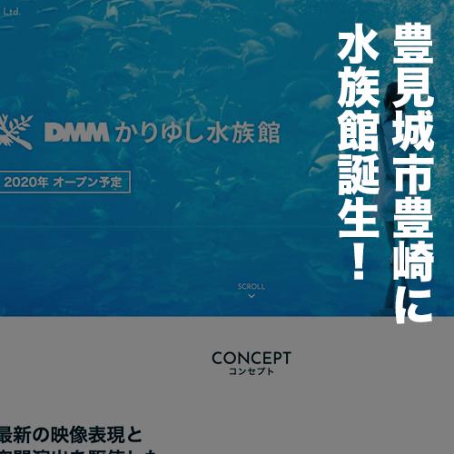 豊崎に『DMMかりゆし水族館』2020年オープン!