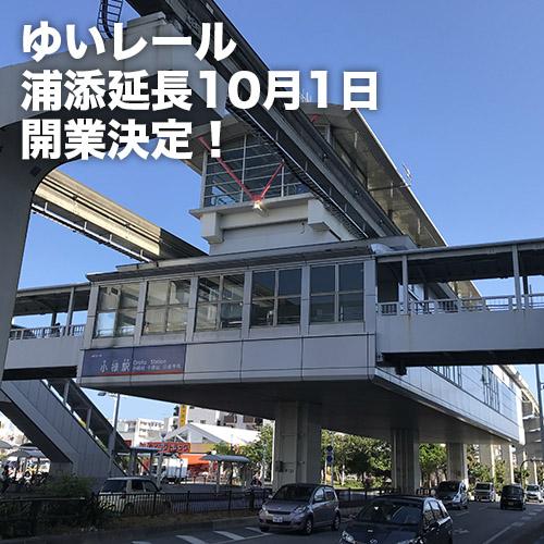 ゆいレール浦添延長10月1日開業決定!