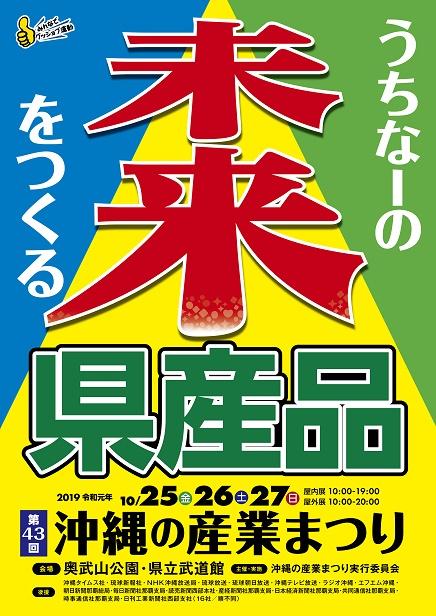 沖縄の産業まつり
