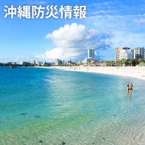 沖縄防災情報