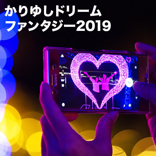 かりゆしドリームファンタジー2019