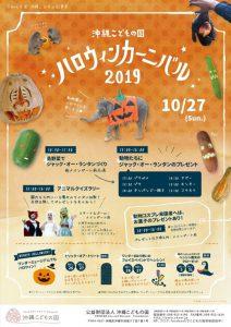 沖縄こどもの国 ハロウィンカーニバル 2019