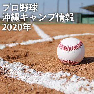 プロ野球沖縄キャンプ情報 - 2020年
