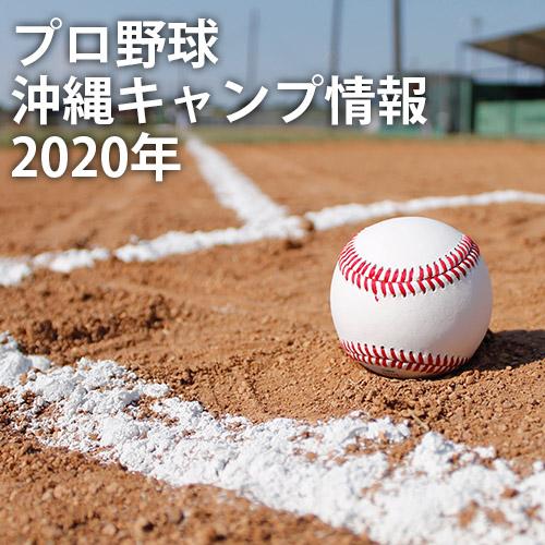 プロ野球沖縄キャンプ情報(2020年)