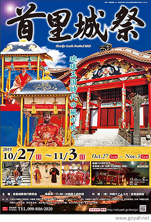 首里城祭 – 2019年