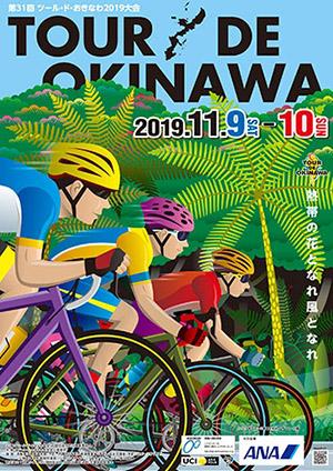 第31回「ツール・ド・おきなわ2019」大会|2019年11月9日(土)・10日(日)開催