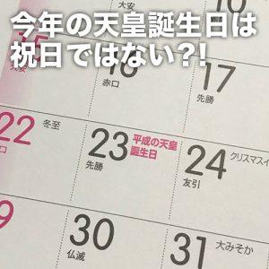 2019年の12月23日『天皇誕生日』は祝日ではない!