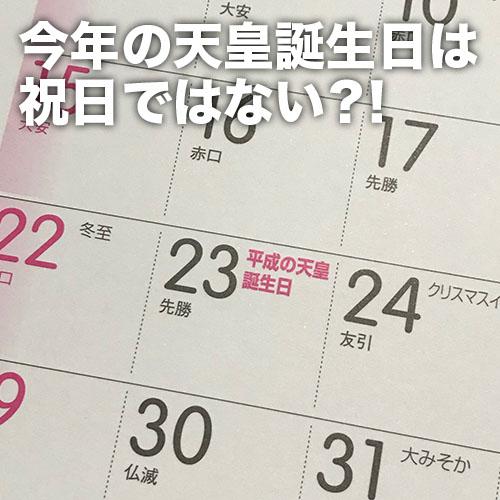 2019年の12月23日『天皇誕生日』は祝日ではない?!