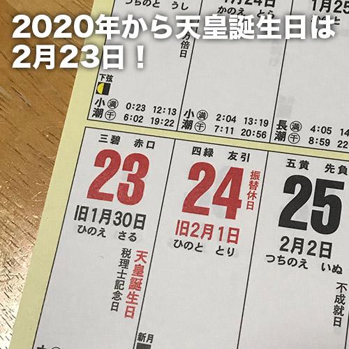 2020年から天皇誕生日は2月23日!
