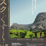 グスク・ぐすく・城|琉球王国のグスク及び関連遺産群世界遺産登録20周年記念特別展