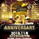 ミュージッククラブジャミロ 21周年記念
