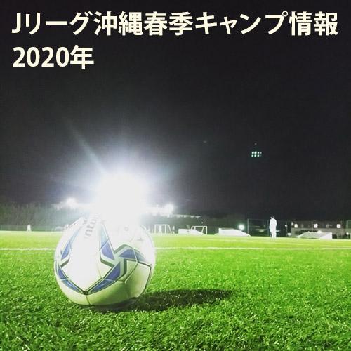 Jリーグ沖縄春季キャンプ情報(2020年)