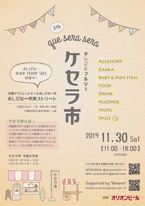 沖縄アウトレットモールあしびなーにて『ケセラ市』開催!