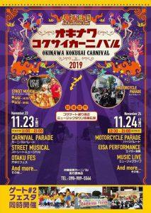沖縄国際カーニバル2019