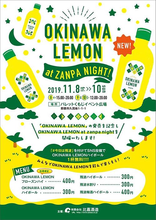 OKINAWA LEMON at zanpa night 開催!(オキナワ レモン)