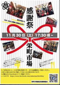 栄町市場屋台祭り 感謝祭2019