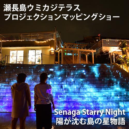 瀬長島ウミカジテラス – プロジェクションマッピングショー「Senaga Starry Night 陽が沈む島の星物語」