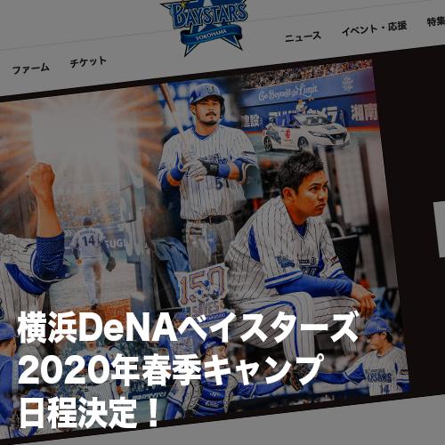 プロ野球『横浜DeNAベイスターズ』2020年沖縄県宜野湾市にて春季キャンプ決定!