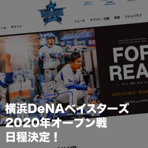横浜DeNAベイスターズ