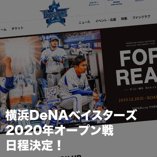 横浜DeNAベイスターズ|2020年オープン戦・練習試合日程