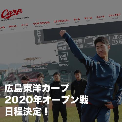 2020年広島東洋カープオープン戦日程