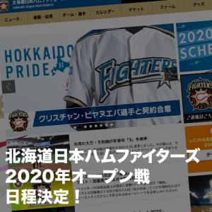 2020年北海道日本ハムファイターズオープン戦日程