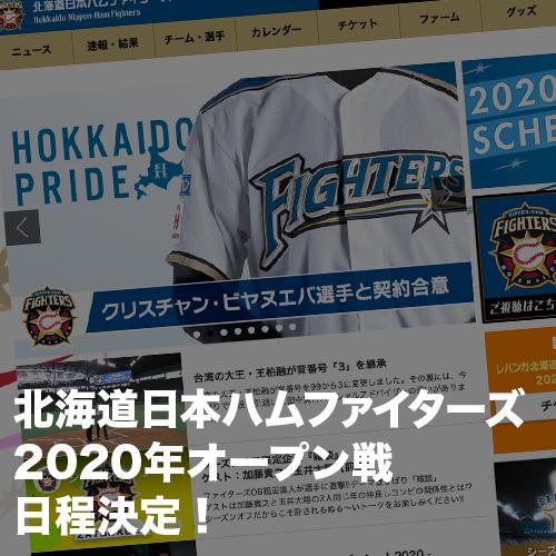 北海道日本ハムファイターズ2020年オープン戦日程