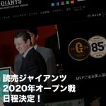 2020年読売巨人軍(ジャイアンツ)オープン戦日程