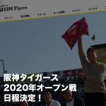 2020年阪神タイガースオープン戦日程