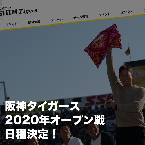阪神タイガース2020年オープン戦日程