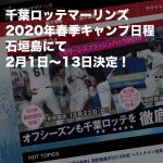 千葉ロッテマーリンズ2020年石垣島にて春季キャンプ決定!