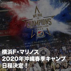 横浜F・マリノス2020年沖縄春季キャンプ日程