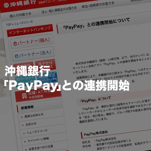 沖縄銀行「PayPay」との連携開始!