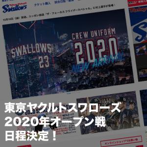 2020年東京ヤクルトスワローズオープン戦日程