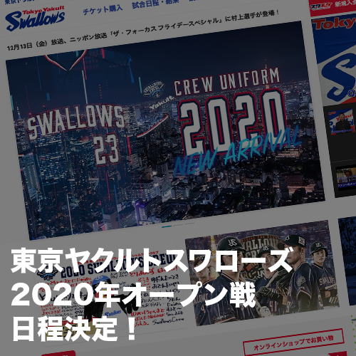 東京ヤクルトスワローズ2020年オープン戦日程