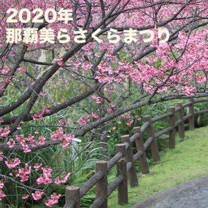 那覇美らさくらまつり(2020年)
