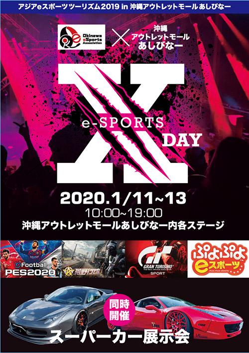 アジアeスポーツツーリズム 2019 in 沖縄