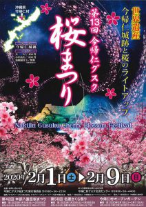 今帰仁グスク桜まつり(2020年)