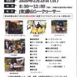 【第36回】農家のフリーマーケット 勝山軽トラ市
