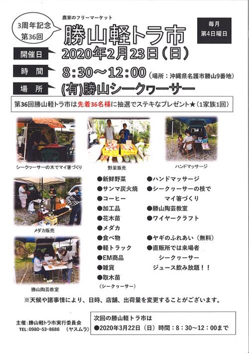 農家フリーマーケット勝山軽トラ市【第36回】|2020年2月23日(日)開催