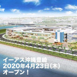 イーアス沖縄豊崎2020年4月23日(木)オープン!