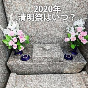 2020年の沖縄の清明祭(シーミー)はいつ?