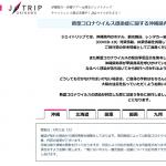 【沖縄】新型コロナウイルス感染症に関するホテル・施設・レンタカー会社等、各施設の対応情報 - 国内旅行へ行くなら格安旅行のジェイトリップ