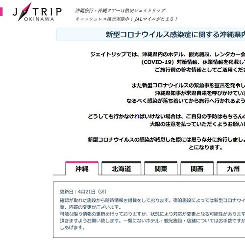 【沖縄県】新型コロナウイルス感染症(COVID-19)に関する沖縄県内各施設の対策情報